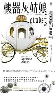 Cinder Taiwan edition