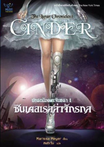Cinder Thai edition